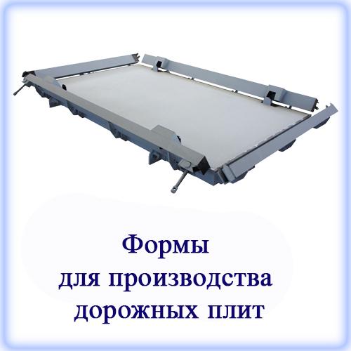 Формы для производства дорожных плит