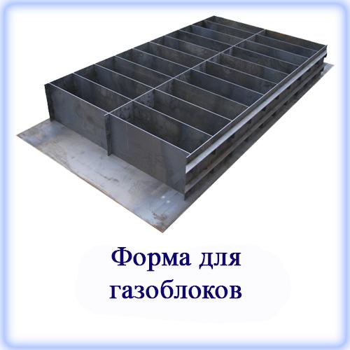 форма для газоблоков