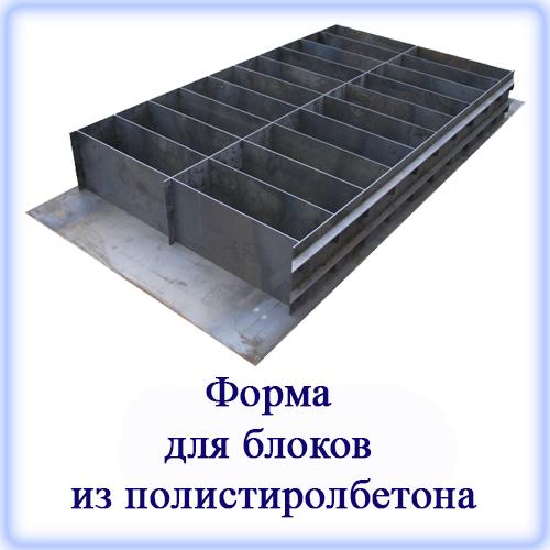форма для блоков из полистиролбетона
